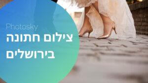 צלם לאירוע חתונה בירושלים